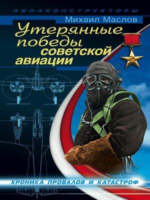 cover image of Утерянные победы советской авиации