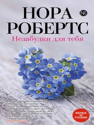 cover image of Незабудки для тебя