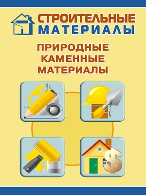 cover image of Природные каменные материалы