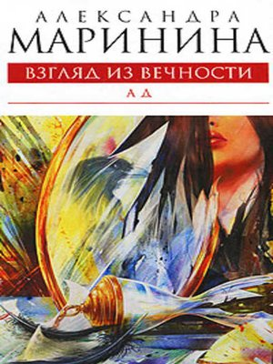 cover image of Ад