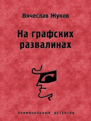 cover image of На графских развалинах