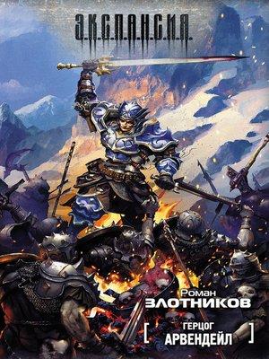 cover image of Герцог Арвендейл