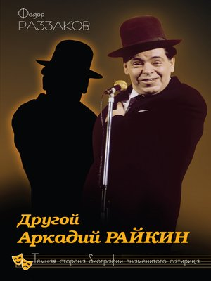 cover image of Другой Аркадий Райкин. Темная сторона биографии знаменитого сатирика