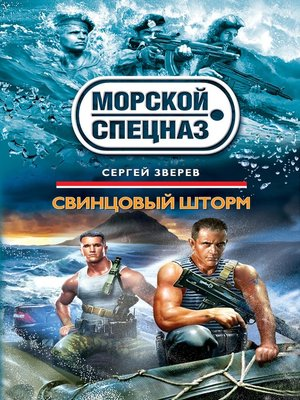 cover image of Свинцовый шторм