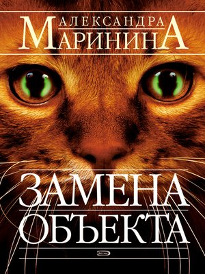 cover image of Замена объекта