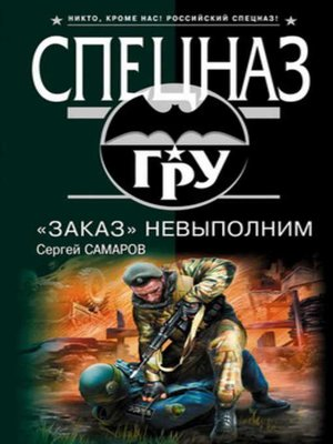 cover image of «Заказ» невыполним