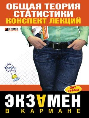 cover image of Общая теория статистики
