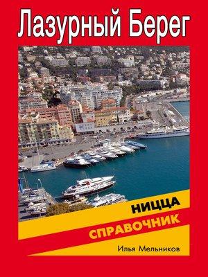 cover image of Справочник по Ницце