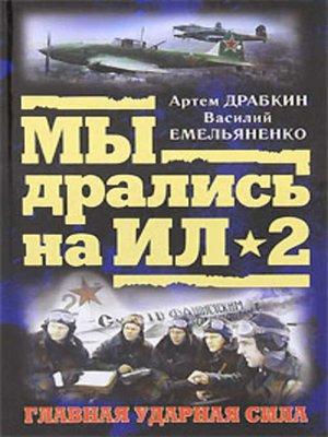 cover image of Я дрался на Ил-2