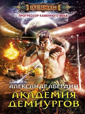 cover image of Академия демиургов