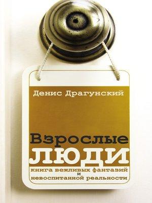 cover image of Взрослые люди (сборник)
