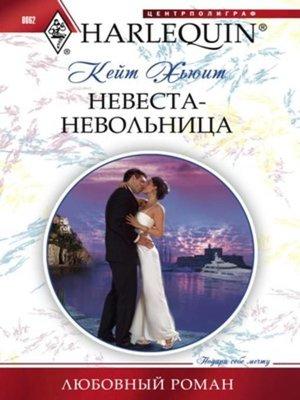 cover image of Невеста-невольница