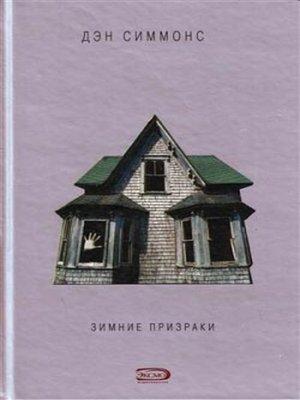 cover image of Зимние призраки