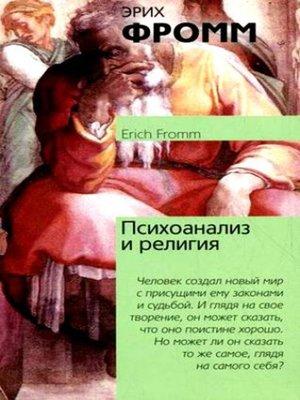 cover image of Психоанализ и религия