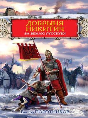 cover image of Добрыня Никитич. За Землю Русскую!