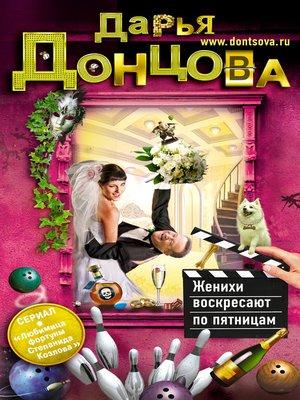 cover image of Женихи воскресают по пятницам