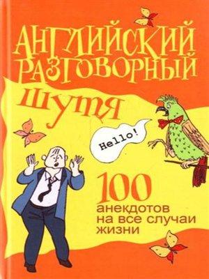 cover image of Английский разговорный шутя. 100 анекдотов на все случаи жизни
