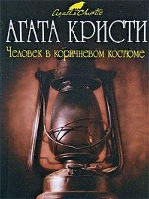 cover image of Человек в коричневом костюме