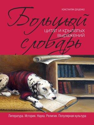 cover image of Большой словарь цитат и крылатых выражений