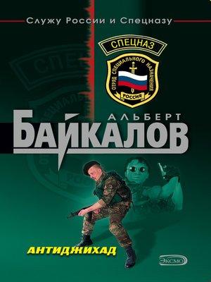 cover image of Антиджихад
