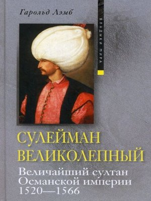cover image of Сулейман Великолепный. Величайший султан Османской империи. 1520-1566