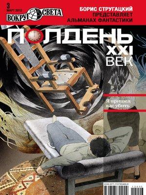 cover image of Полдень, XXI век (март 2012)