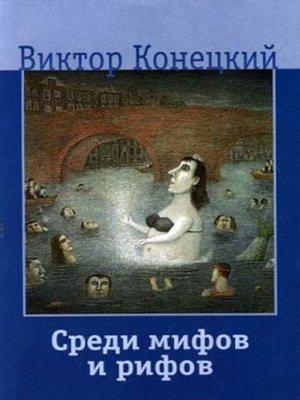cover image of Среди мифов и рифов