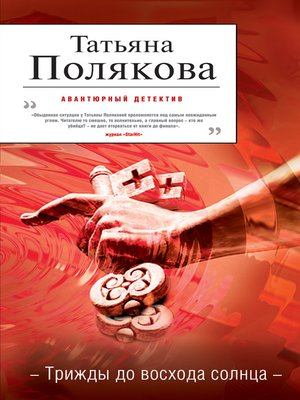 cover image of Трижды до восхода солнца