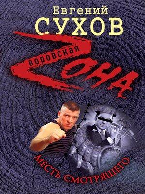 cover image of Месть смотрящего