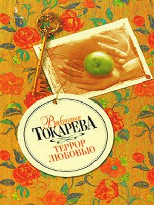 cover image of Террор любовью