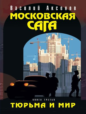cover image of Московская сага. Тюрьма и мир