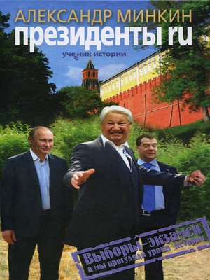 cover image of Президенты RU