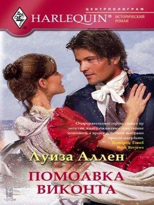 cover image of Помолвка виконта