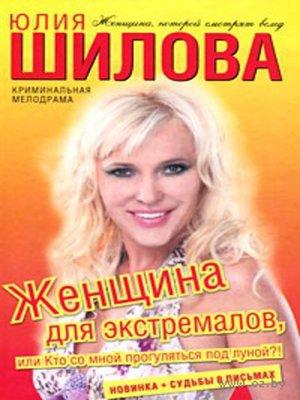 cover image of Женщина для экстремалов, или Кто со мной прогуляться под луной?!