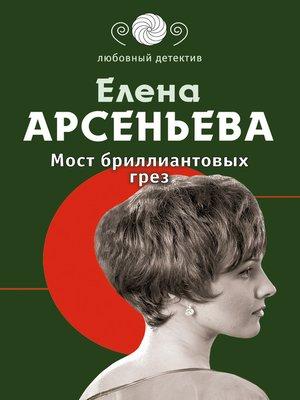 cover image of Мост бриллиантовых грез
