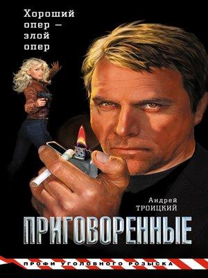 cover image of Приговоренные