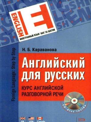 cover image of Английский для русских. Курс английской разговорной речи