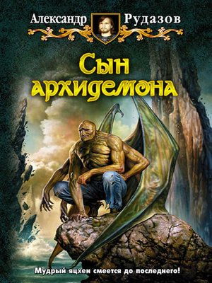 cover image of Сын архидемона