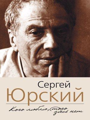 cover image of Кого люблю, того здесь нет