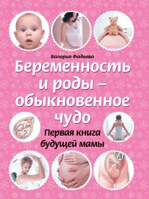 cover image of Беременность и роды – обыкновенное чудо. Первая книга будущей мамы