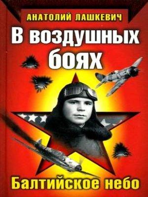 cover image of В воздушных боях. Балтийское небо