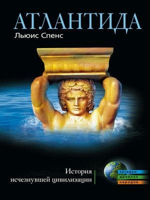 cover image of Атлантида. История исчезнувшей цивилизации