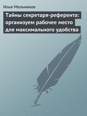 cover image of Тайны секретаря-референта