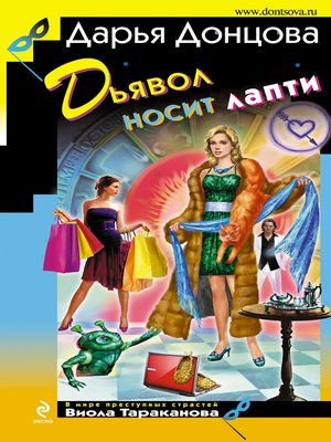 cover image of Дьявол носит лапти