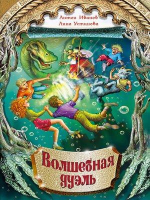 cover image of Волшебная дуэль
