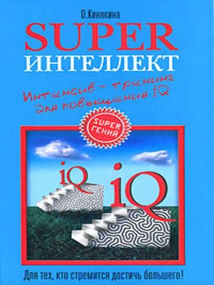 cover image of Superинтеллект. Интенсив-тренинг для повышения IQ