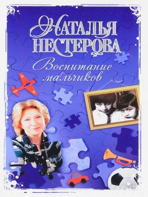 cover image of Воспитание мальчиков