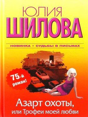 cover image of Азарт охоты, или Трофеи моей любви