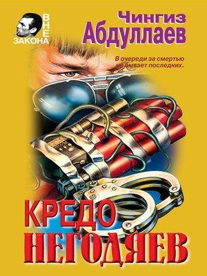 cover image of Кредо негодяев
