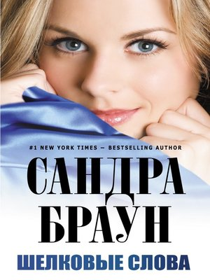 cover image of Шелковые слова